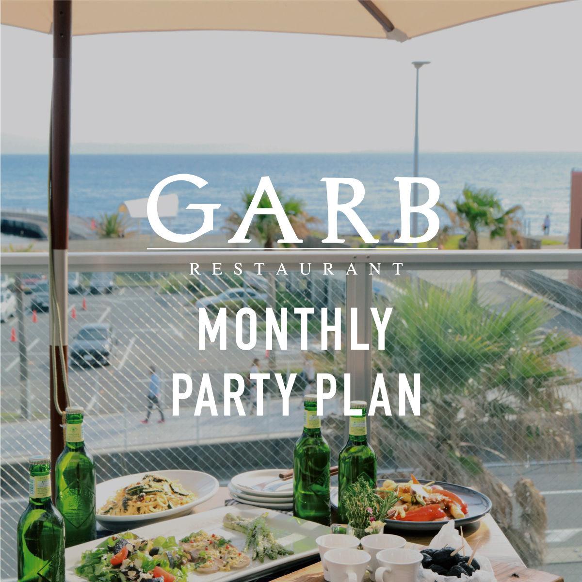 【6・7・8月限定】GARB江ノ島 MONTHLY PARTY PLAN
