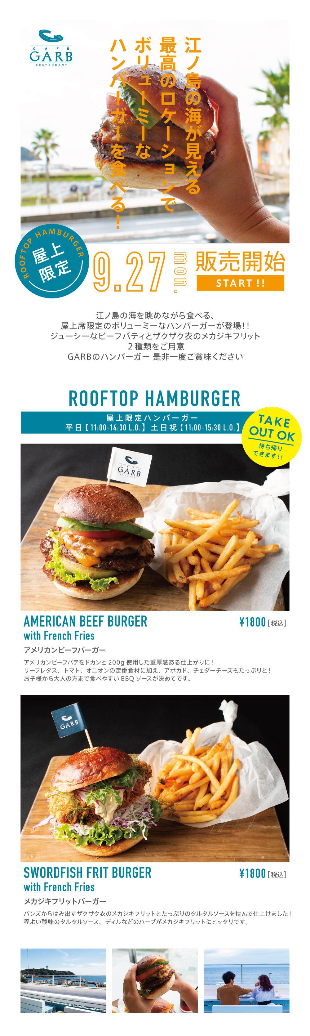ge_cg_210915_burger.jpg