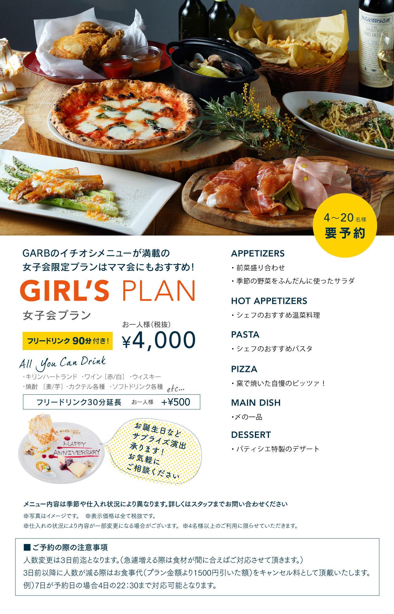 girlsplan.jpg
