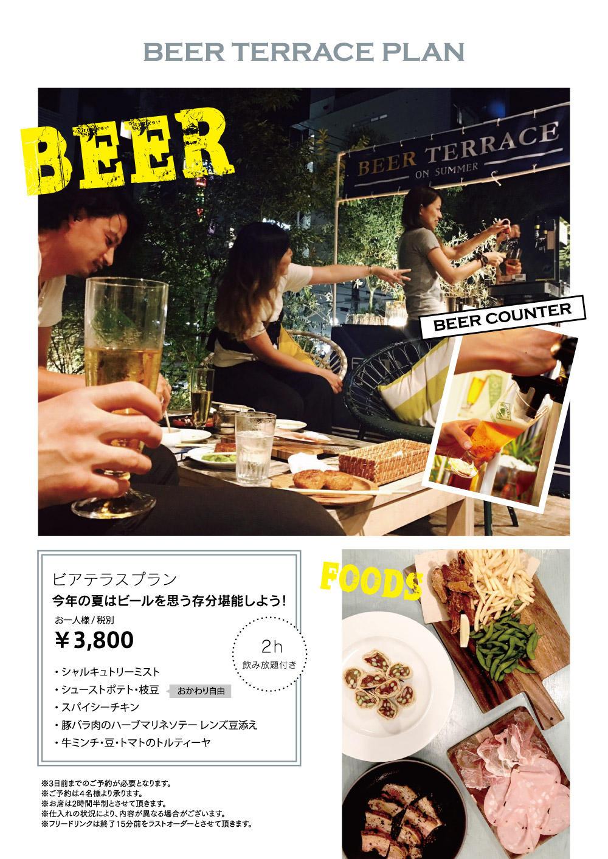 gl_1707_beer_terrace.jpg