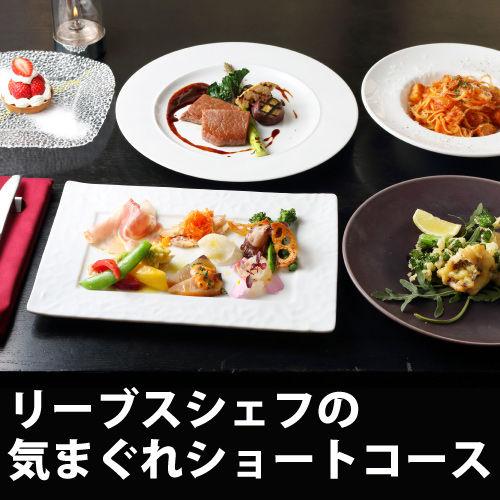 【2/4 START!】2人だけの空間で旬の食材をたっぷり味わえる~リーブスシェフの気まぐれショートコース~