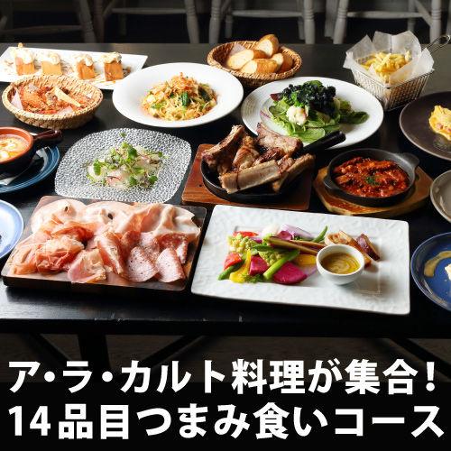 【2/4 START!】2月限定プラン!LEAVES自慢のア・ラ・カルト料理が集合!大満足14品目つまみ食いコース♪