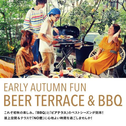 これぞ初秋の楽しみ。「BBQ」と「ビアテラス」のベストシーズンが到来!