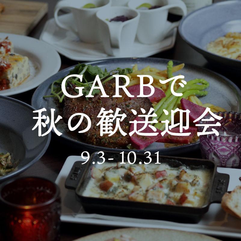 丸の内GARB 9月10月マンスリープラン