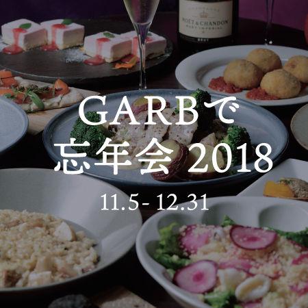忘年会に!丸の内GARB 11月12月マンスリープラン