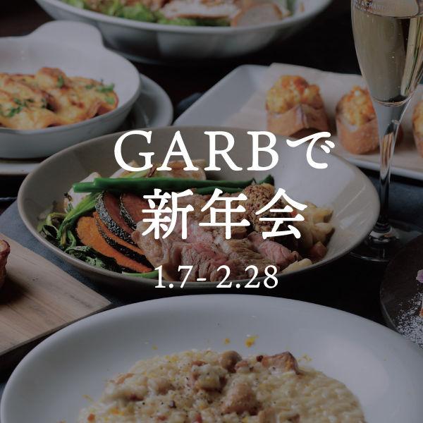 [丸の内 GARB  Tokyo]マンスリープラン 新年会にオススメ
