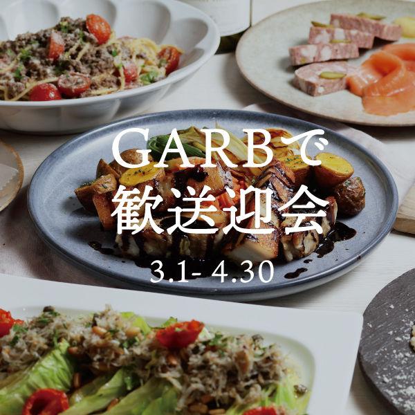 [丸の内 GARB  Tokyo]マンスリープラン 春 歓送迎会に