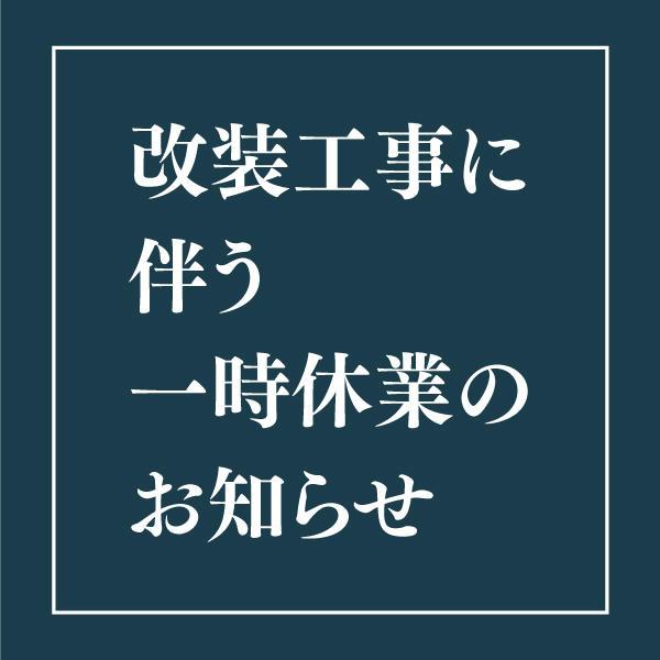 [ 丸の内 GARB Tokyo ]お店からのお知らせ