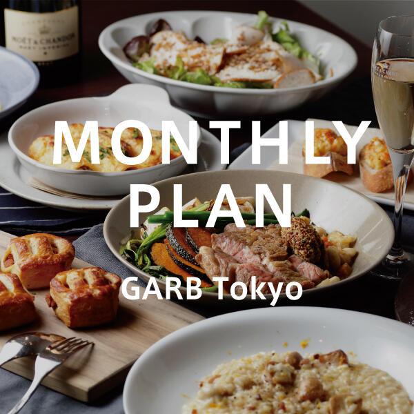 [ 丸の内 GARB Tokyo ]10月からのマンスリープラン