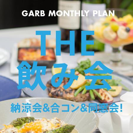 7月8月は【THE 飲み会】GARB Tokyoで納涼会&合コン&同窓会!