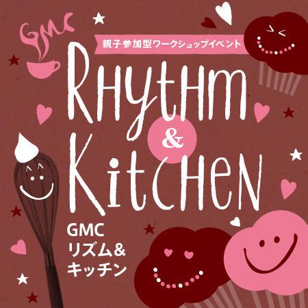 楽しい音楽と美味しいクッキング教室[リズム&キッチン Vol.6]開催!