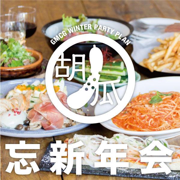 グッドモーニングカフェ&グリル キュウリの忘新年会!