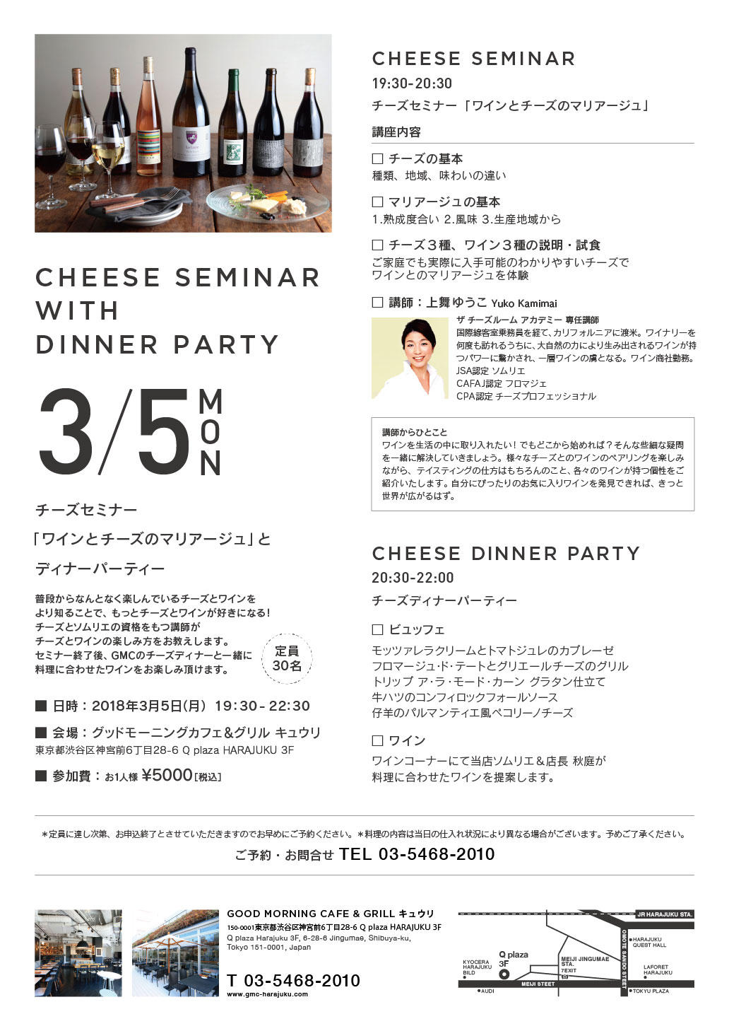 gmch_180209_cheese_main.jpg