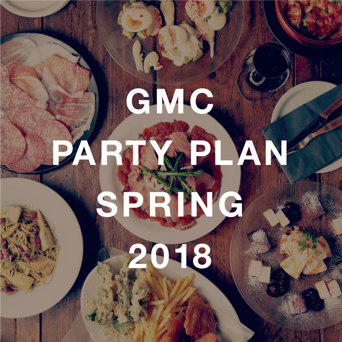 [3・4月限定]GMC原宿 春のパーティープラン