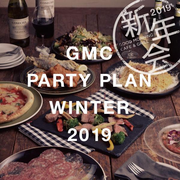 GMCキュウリ新年会プラン