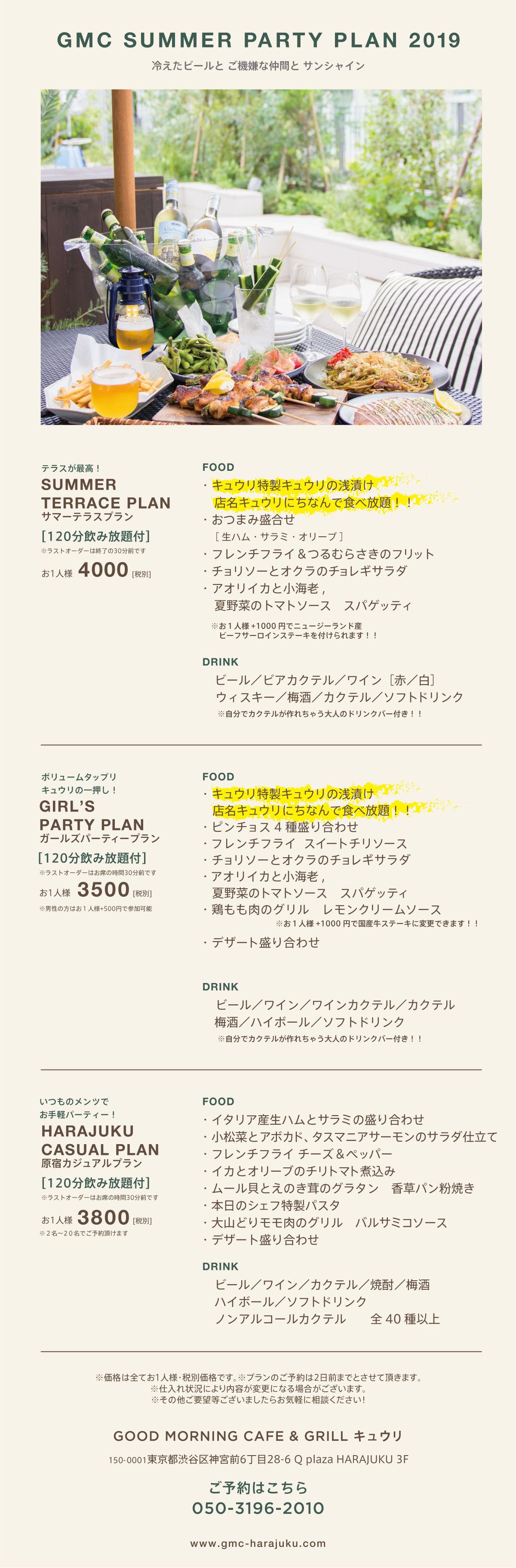 gmch_190513_party_web_main.jpg