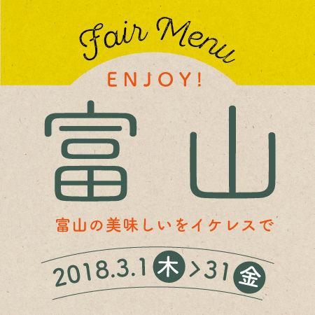 ENJOY!富山食材を使ったレコメンドメニュー
