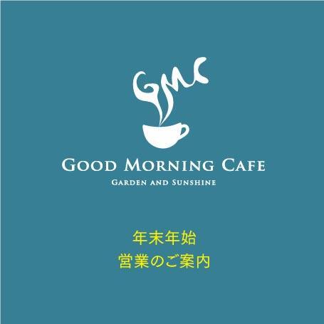 [GMC錦町]年末年始のお知らせ