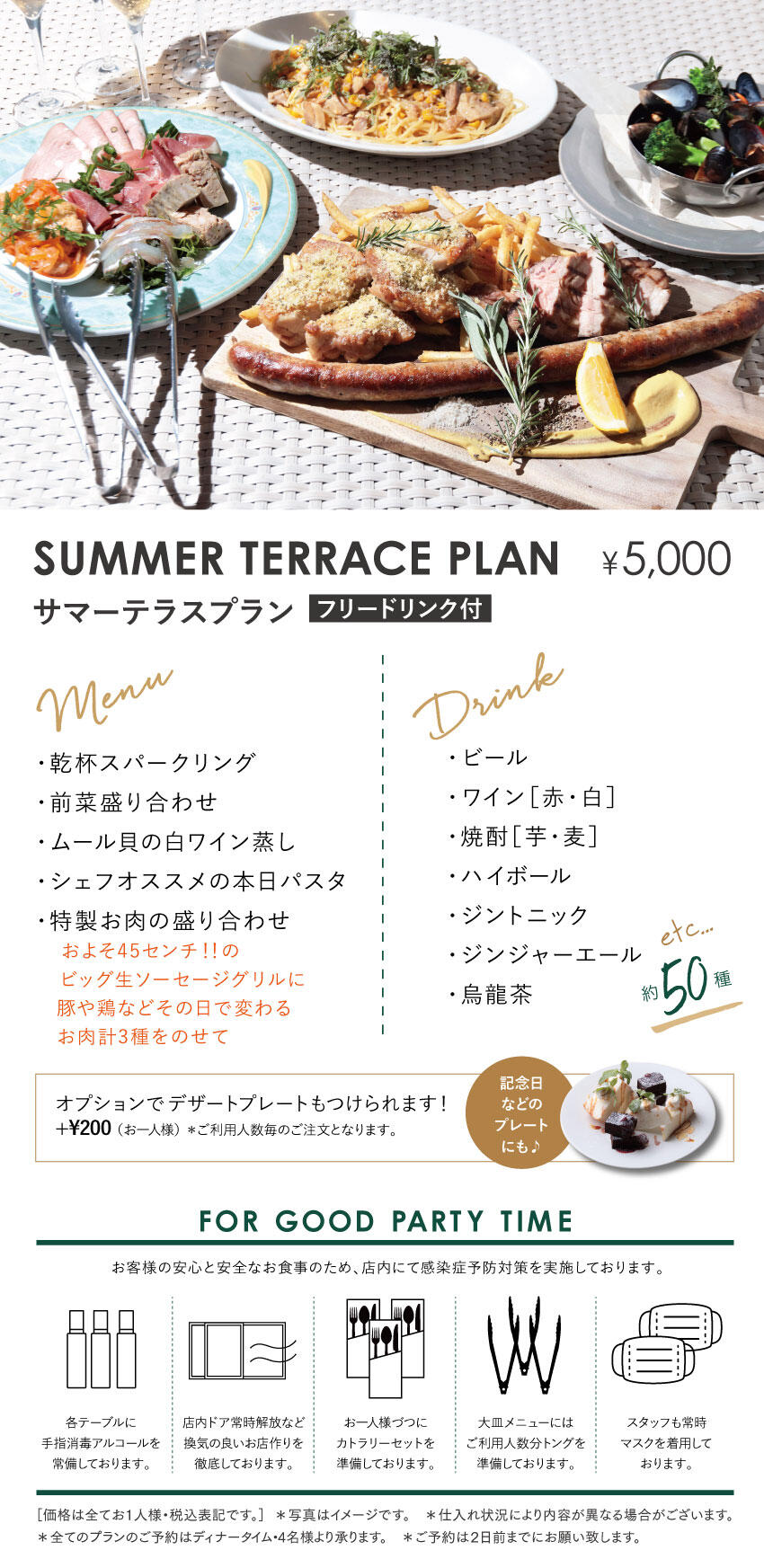 gmck_2006_plan_summer.jpg