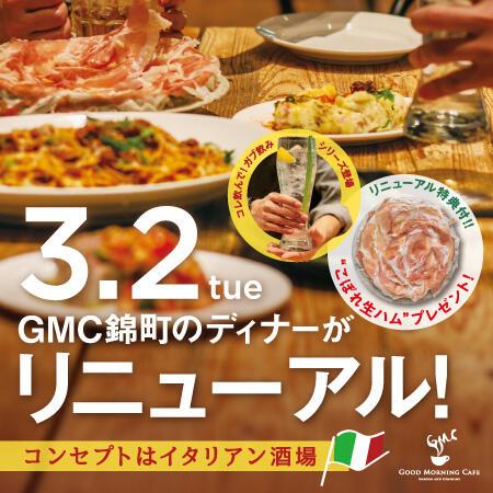 【 3/2 tue 】GMC錦町のディナーがリニューアル!