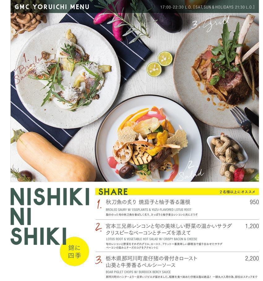 gmck_dinner1710_shiki.jpg