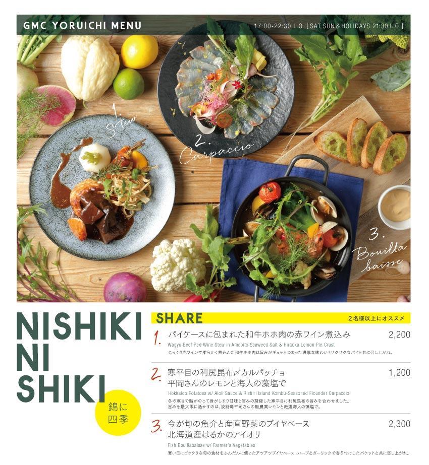 gmck_dinner1712_shiki.jpg
