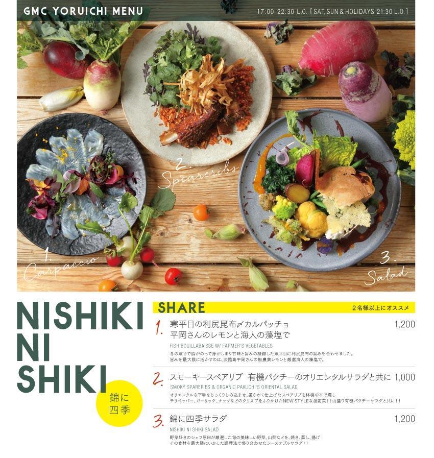 gmck_dinner1801_shiki.jpg