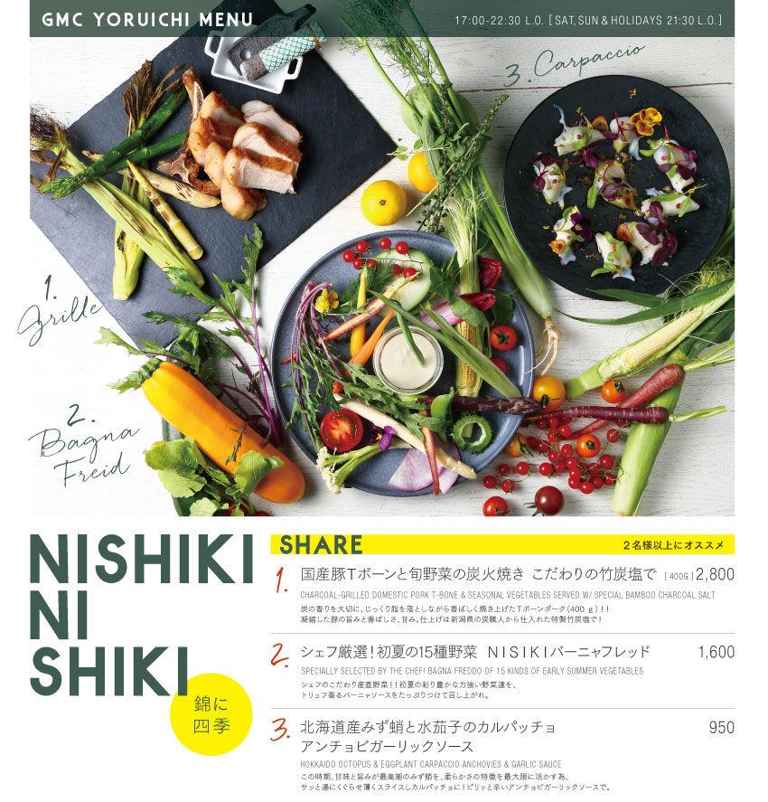 gmck_dinner1805_shiki.jpg