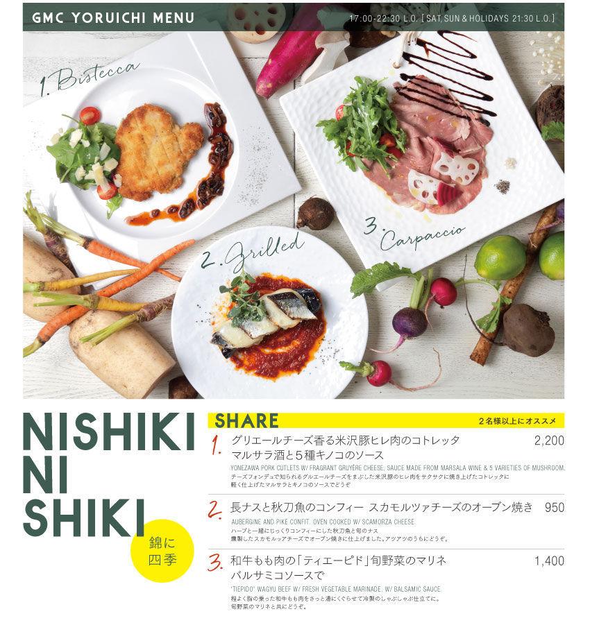 gmck_dinner1810_shiki.jpg