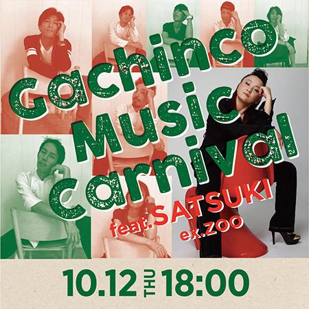 [GMC錦町]ガチンコ・ミュージック・カーニバル開催!