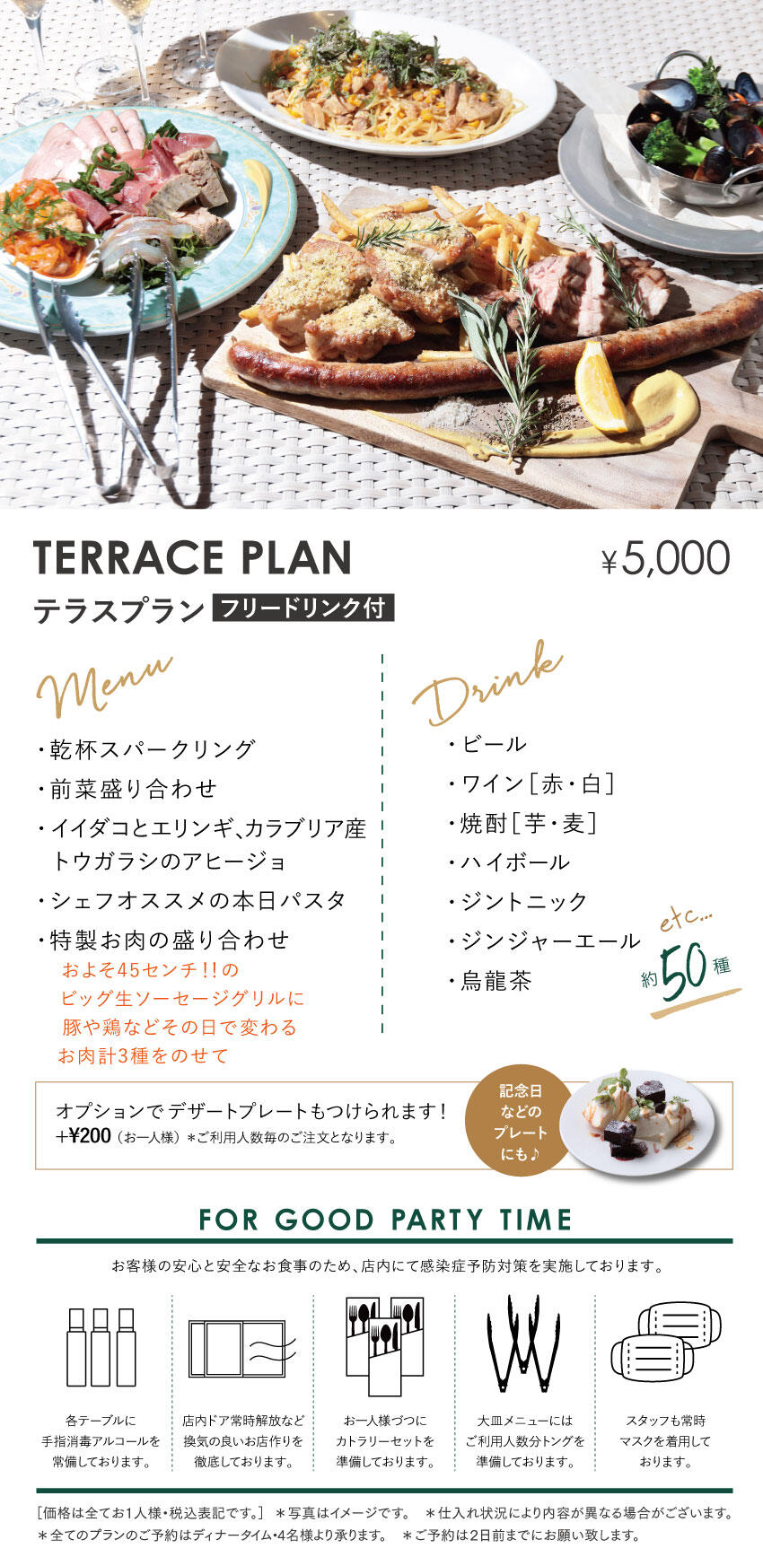 gmck_plan_terrace.jpg