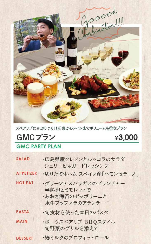 gmck_pp1704_p2.jpg