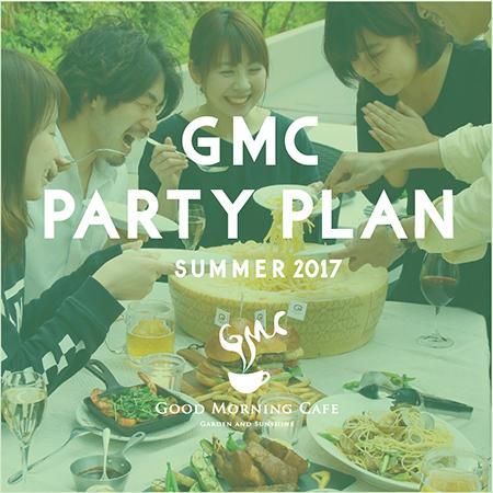 GMC錦町のサマープラン