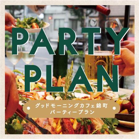 [GMC錦町]秋のパーティープランがSTART!