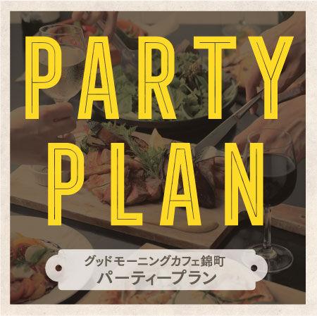 [GMC錦町]5&6月限定!パーティープラン