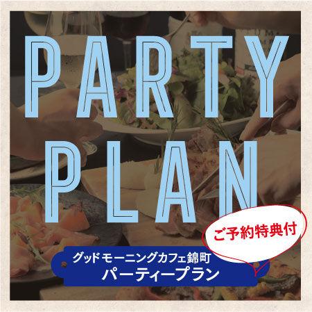 サマーパーティーはGMC錦町へ!