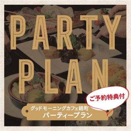 [GMC錦町]忘年会にもオススメ!パーティープラン