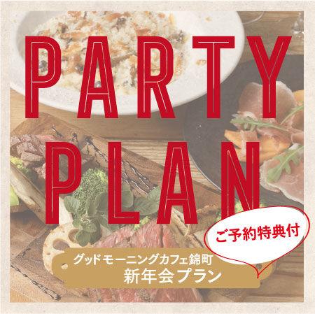 [GMC錦町]新年会に!パーティープラン