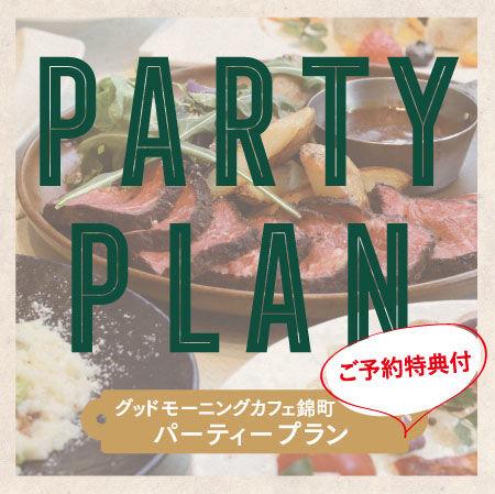 [GMC錦町]歓送迎会にもお勧め!パーティープラン