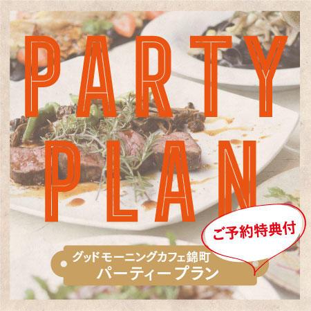 [錦町]秋のパーティープラン