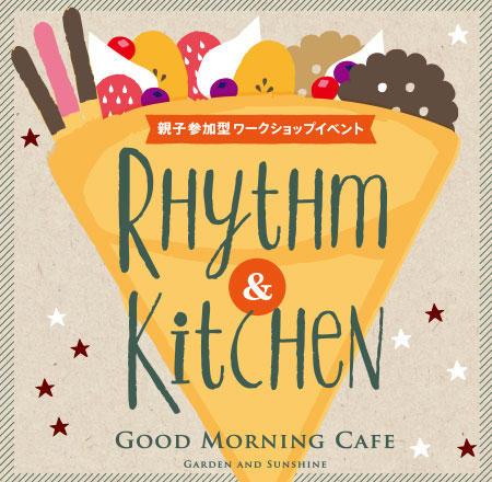 楽しい音楽と美味しいクッキング教室[リズム&キッチン Vol.8]開催!