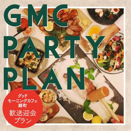GMC錦町 春の歓送迎会プラン