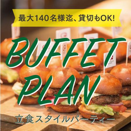 [貸し切りOK!]立食パーティープラン