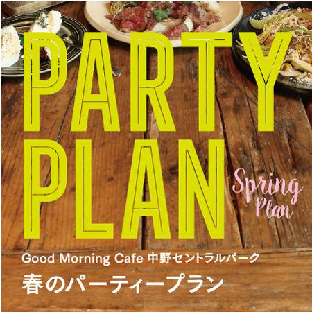 春のパーティープランがスタート!