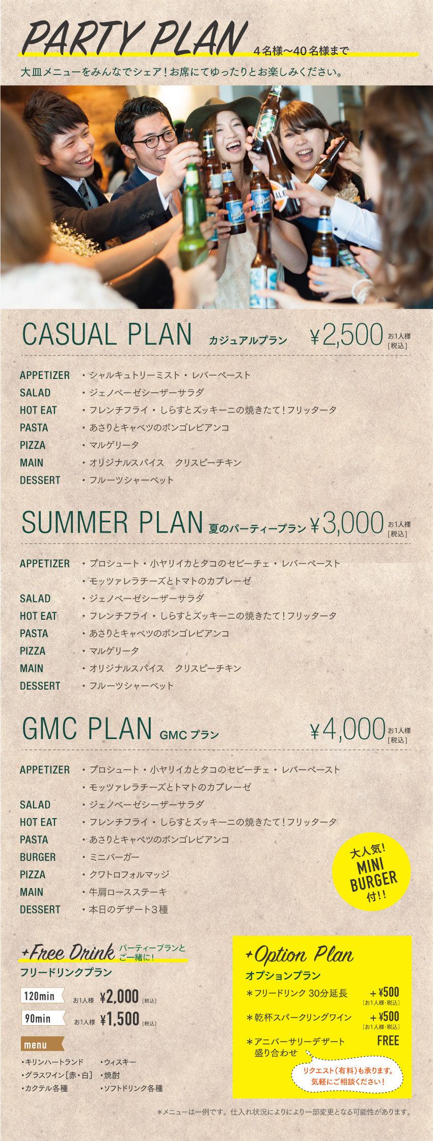 gmcn_1806_summer.jpg