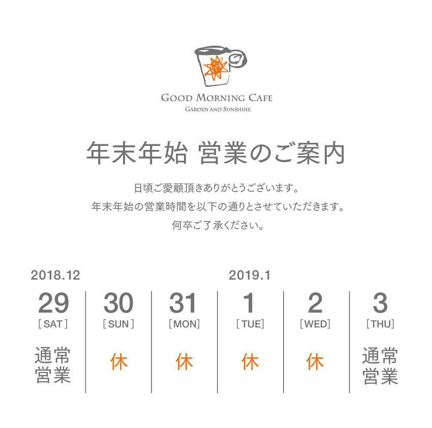 gmcn_1812_info.jpg