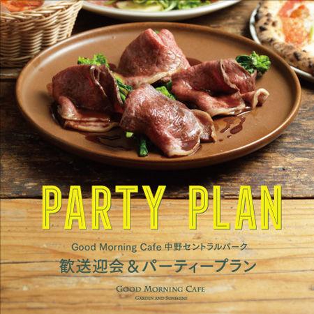 【GMC中野】歓送迎会にもおすすめ!パーティープラン