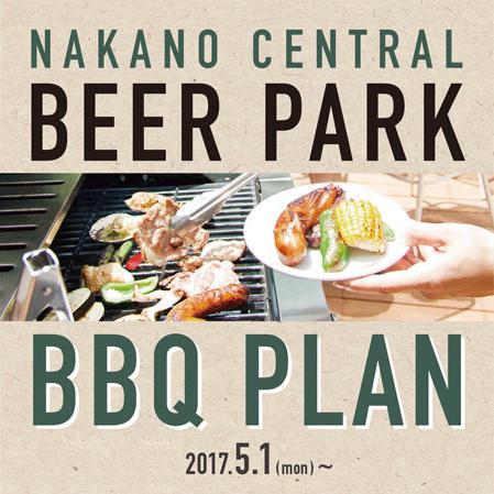 中野セントラルパーク BBQ PLAN