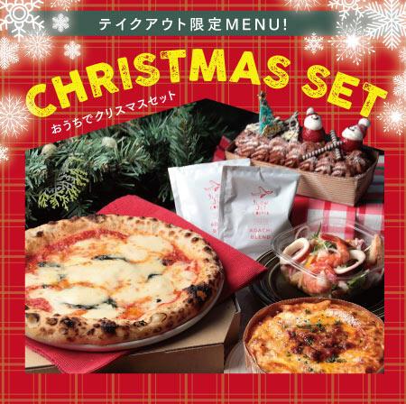 【テイクアウト限定】おうちでクリスマスセット