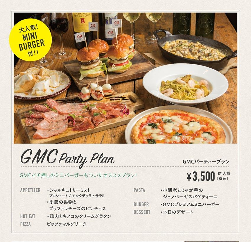 gmcn_party_1709_2.jpg